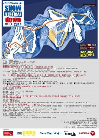 0301修正_SVD_hakuba_refletURA_draft.jpg