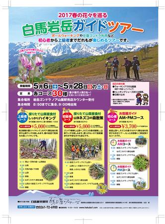 2017岩岳ガイドツアーjpg.jpg