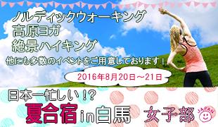 20160714_camp01_pc.jpg