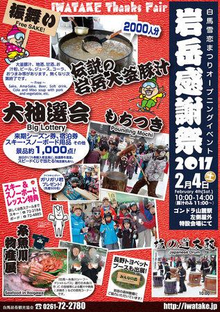 2017-kanshasai-w960.jpg